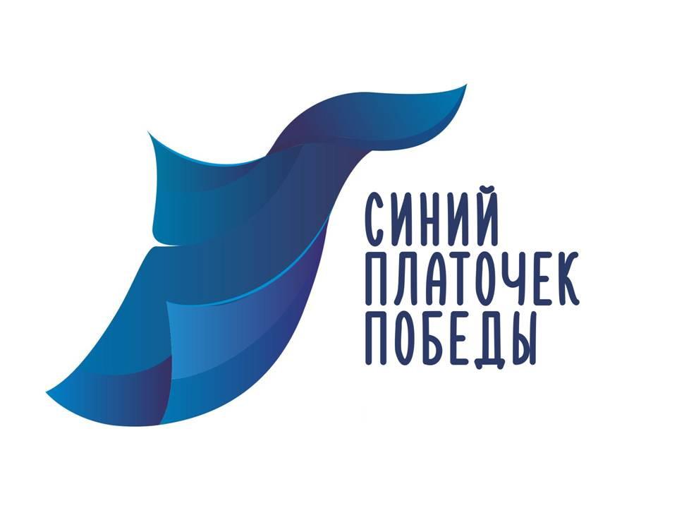 eb558832f47b В преддверии 9 мая в Москве стартует международный флешмоб «Синий ...