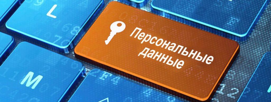 174c7ba311c4a За нарушение правил обработки персональных данных введут новые штрафы